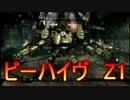 【ACV】ビーハイヴ最強伝説  第1話「その名も「Z1」降臨」