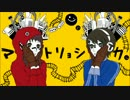 【きいら×つーやん】マトリョシカ【2人で歌ってみた】
