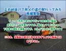【再編集版】正丸峠抜けて秩父の道の駅行ってみた【車載動画】