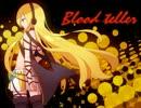 【カバー】Lilyで「Blood teller」【飛蘭】