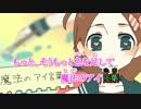 【ニコカラ】 I♥ 《off vocal》