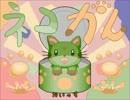 【ゆっくり実況】ネコとゆっくりで大冒険! #1 【ネコかん】