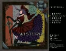 【ボーパラ関西】結月ゆかりオリジナルCD 『WISTERIA』
