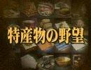 【信長の野望・革新PK】 特産物の野望 第十話