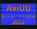 AviUtlをインストールする方法 Ver2012 Part1