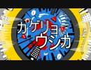 【*カゲロウデイズ×マトリョシカ 歌ってみました⇒ver.リボルバー!】 thumbnail