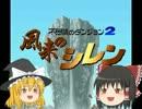 【ゆっくり実況プレイ】風来の魔理沙【part1】 thumbnail