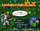 【VIPRPG】 beatmosimoⅡLX 冒険盤 その1
