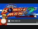バトルステージ1 スーパーボンバーマン2 太鼓さん次郎