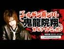 ゴールデンボンバー 鬼龍院翔のオールナイトニッポン 2012.3.19