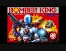 【高音質】ボンバーキングのテーマ 高橋名人ver【320kbps】