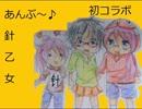 【あんぶ~♪】 マトリョシカ 【針乙女】