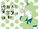 【ニコカラ】 浮かれた大学生は死ね  (On Vocal) 修正版