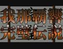 我那覇響完璧伝説 第1章 thumbnail