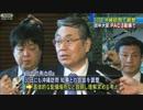 PAC3配備に理解を・・・田中防衛大臣が沖縄訪問検討