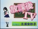 サユリお嬢様と執事コマダ&三浦安紗子の放課後TV-20120321