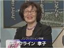 【クライン孝子】言いたい放談・拡大版[桜H24/3/22]