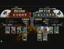 戦国大戦 頂上対決 2012/3/22 雷同剣神軍