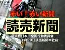 読売新聞>赤い!赤い新聞