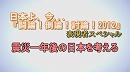 1/3【討論!】表現者スペシャル「震災一年後の日本を考える」[桜H24/3/24]