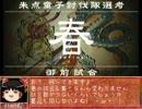 【PSP版俺屍】柊家の系譜【ゆっくり実況プレイ】其の十