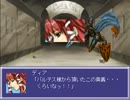 【RPGツクール】神ゲーフリージア FREEJIAプレイ動画 part14