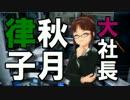 大社長秋月律子 第2戦略 thumbnail