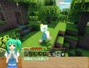 【ゆっくり実況】大ちゃんの大冒険32【Minecraft】