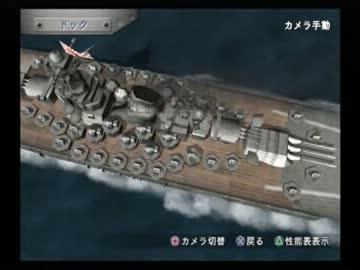 戦え!!戦艦大和【最終時】 『ウォーシップガンナー2~鋼鉄の咆哮 ...