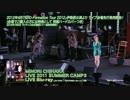 茅原実里「SUMMER CAMP3」ライブBlu-ray ダイジェスト動画