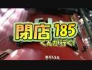 【P-martTV】閉店くんが行く!#185【公式】