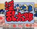 【金たま淫乱太郎】アニ気100%【歌ってみた】 thumbnail