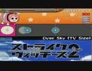 【osu!】ストライクウィッチーズ2 ED 「over sky」