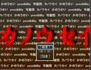 フリーホラー『カノウセイ』をボイチェ実況するぜ!!乗車