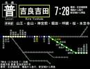 名鉄名古屋駅のダイヤを音ゲーの曲に乗せ