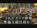 【iM@S×SW2.0】レーゼルドーンの開拓者たち:09-02【卓ゲM@Ster】