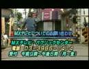 1995年10月頃の某東京都域局の試験放送