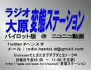 ラジオ(大原)変態ステーション パイロット版@ニコニコ動画