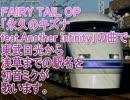 初音ミクがFAIRY TAIL OPで東武日光から浅草までの駅名を歌いました。