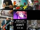 [さらにJOINT] 灼眼のシャナⅡ OP 「JOINT」 ついにキーボードがJOINT!