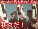 【HoI2】第二次世界大戦の主役は我々だ!part11【ゆっくり実況】