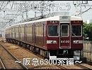 迷列車で行こう~阪急6300系編~