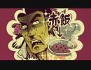 【赤飯】おにゃのこ きねんび を歌いました。【作詞/作曲:ヒャダイン】