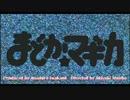 【MAD】魔法少女まどか☆マギカで3-4x10月のトレーラー!