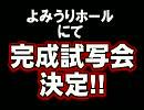 七人の死刑囚 試写会は1月25日よみうりホールに決定!!