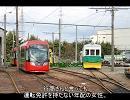【迷列車北陸編】第13回 射水線の残像(中編)(1)