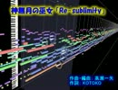 【MIDI】神無月の巫女「Re-sublimity」【再up】