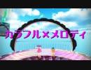【クリィミーマミまつり2012】魔法の天使でカラメロ!