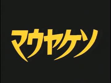 ヤケ ソンチャン チ テン マウ モテ