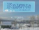 【ニコニコ動画】【実写版】ぼくのふゆやすみ(北海道)part5を解析してみた